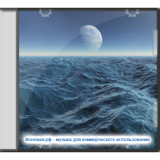 Вода (Музыка для инфографики)